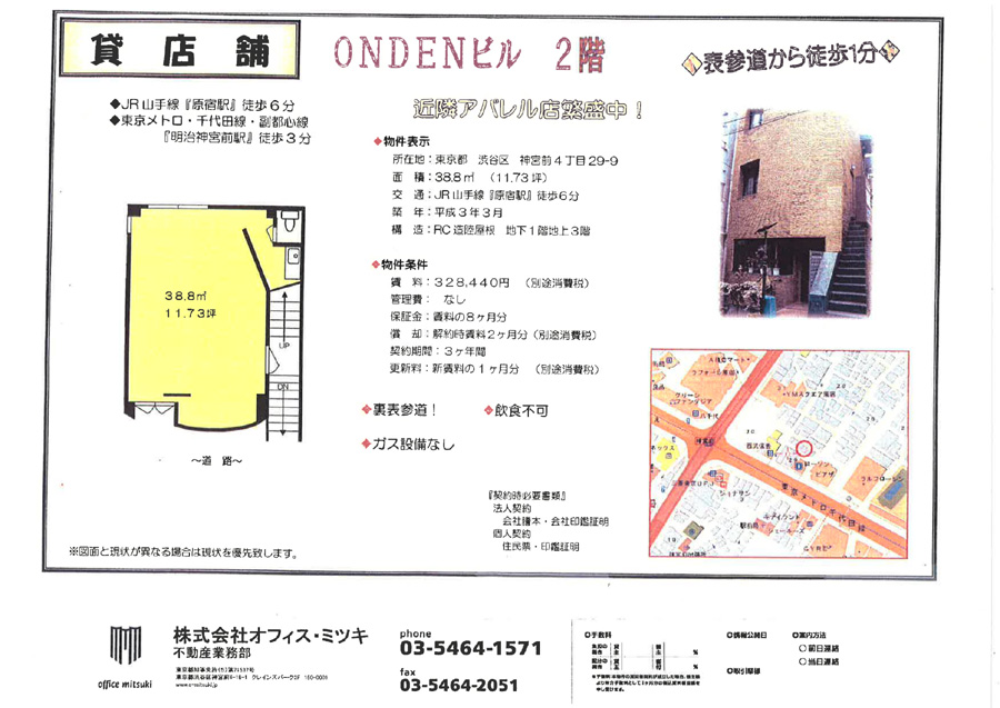 ONDEN_1