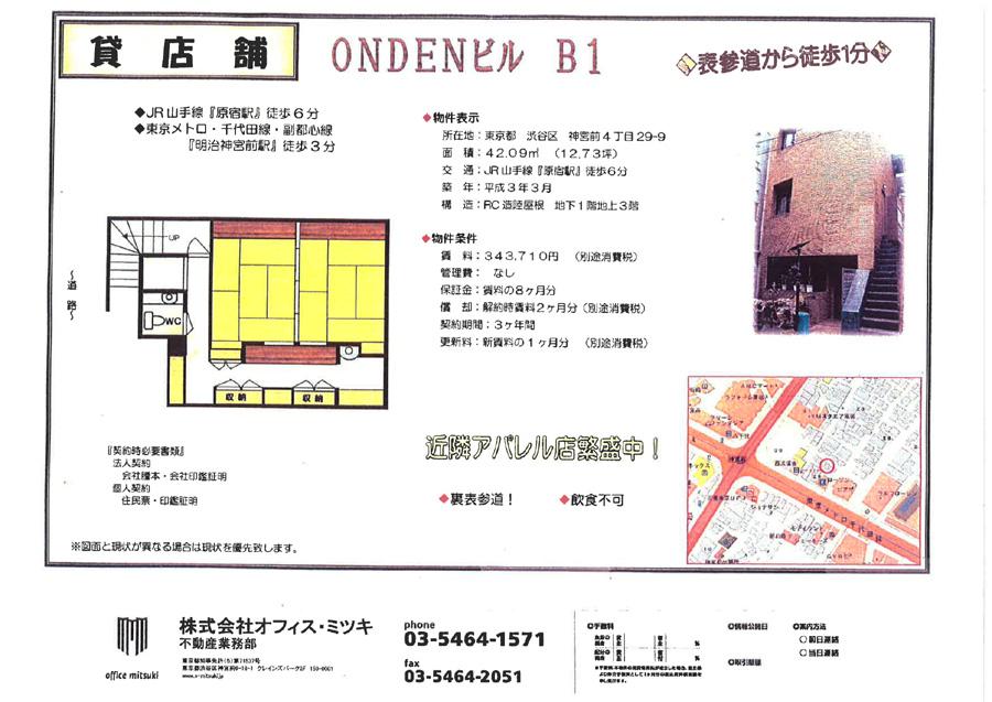 ONDEN_2